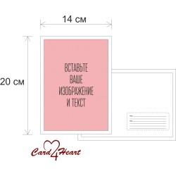 Открытка А5 82.001 (Card4Heart)