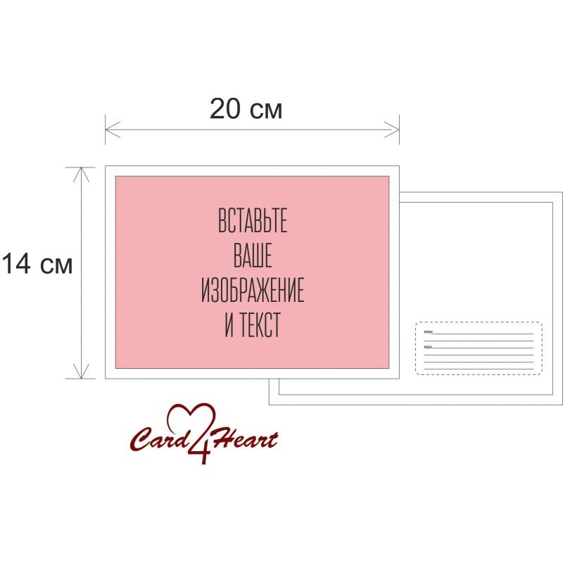Веб открытка размер
