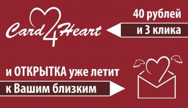 Card4Heart